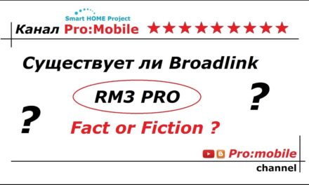 Broadlink RM3 Pro существует ли? Fact or fiction?  Умный дом. Часть 30